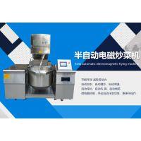 方宁商用全自动搅拌机,东莞食堂大型炒菜机 智能炒菜机器人