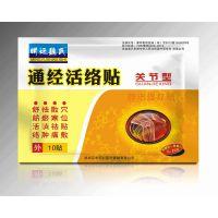 穴位贴包装袋设计,穴位贴包装袋定制生产-郑州双祺包装