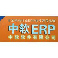 供应不锈钢ERP车间生产管理软件-佛山中软软件