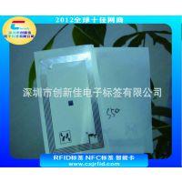 无源f08电子标签,国产M1芯片智能RFID标签,手机NFC标签,创新佳标签工厂