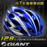 正品捷安特GIANT 自行车头盔 山地车装备公路车一体成型 骑行头盔