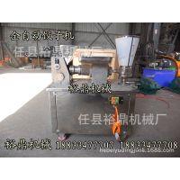 全自动饺子机锅贴仿手工包饺子机速冻水饺机器食品厂加工设备