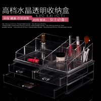 高端透明水晶桌面收纳盒亚克力彩妆收纳盒 抽屉式画妆盒