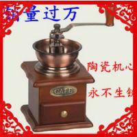 供星巴克特卖磨咖啡豆机家用手摇磨豆机研磨机厂家直销陶瓷心