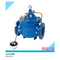 100X 水力遥控浮球阀 上海开维喜、良工,冠龙 水力控制阀