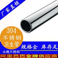 卫生级304不锈钢薄壁水管 佛山厂家直销DN20不锈钢家庭专用水管