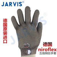 查维斯厂家直销 德国进口Niroflex不锈钢钢丝手套