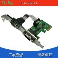 PCIe串口扩展卡 PCIe转RS232转接卡 COM DB9 2串口PCI-e卡