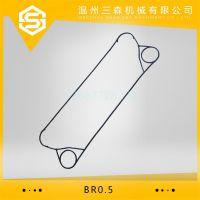 厂家直销 三森 0.32板式换热器胶垫 密封圈 橡胶垫片 温州三森BR0. 5
