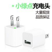 迷你充电器 苹果手机充电器 小绿点足1A充电器 高品质 充电头
