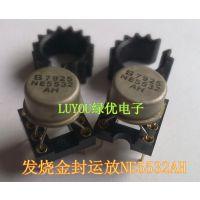 发烧双运放NE5532AH 升级OPA2604/OPA2111/AD827/AD4558等