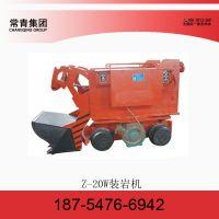 厂家直销  品质保证优质Z-20W装岩机(铲装机) 欢迎选购