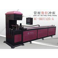销售XCC牌全自动管材打孔机械