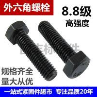 供应 8.8级高强度外六角螺栓 高强度外六角螺丝 规格齐全 M6