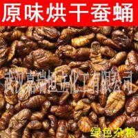供应新鲜烘干蚕蛹,甲鱼、泥鳅黄鳝水产鱼饲料原料。质量保证