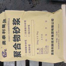 河南混凝土结构修复专用高强修补砂浆郑州厂家直销