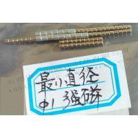 供应***小直径¢1强力磁铁 小圆柱¢1*2mm钕铁硼磁铁