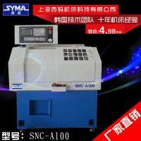数控机床厂家上海西码SNC-A100小型高精度数控机床 www.symacnc.com