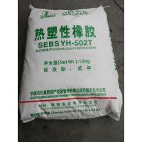SEBS/巴陵石化/YH-602T/高强度/耐候耐腐蚀/用于密封条