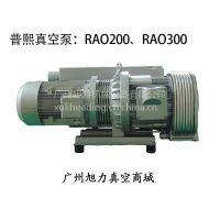 普熙RA0300真空泵全国包邮正品普熙真空泵支持售后技术服务 电动