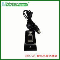 U-33C友博泰克电容式USB接口指纹采集仪 金融活体指纹识别仪芯片式