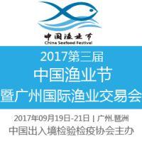 2017第三届中国渔业节 暨广州国际渔业交易会