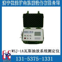 WSJ-1A 瓦斯抽放系统测定仪   专业生产机械   现货销售
