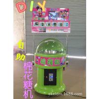 自助投币棉花糖机 DIY自动式游戏机 亲子儿童机 棉花糖贩卖机