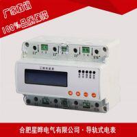 BRN-D403导轨电子式电能表