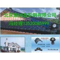 彩钢琉璃瓦保证质量北京供应商