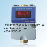 台研一体式水控机TCD803 红外感应 上海生产厂家