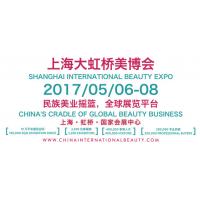 2017上海大虹桥美博会