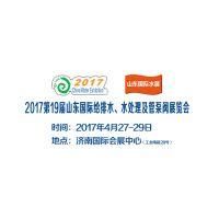 2017第19届山东国际水展览会