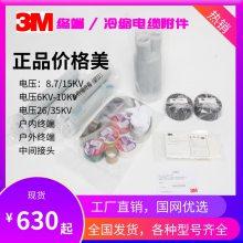 山西省3M电缆头5623PST-G