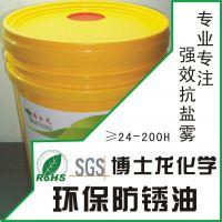 博士龙环保水性封闭剂低成本水性防锈剂封堵电镀针孔抗盐雾防锈剂