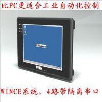 8寸工业平板电脑 工控机 嵌入式平板计算机 WINCE5.0 ARM9