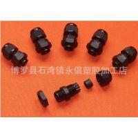旋转紧固PG9塑料防水线扣/防水接头/防水连接器