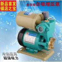 家用管道自吸泵全自动增压泵冷热水加压泵自来水抽水机水泵