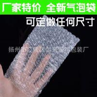 生产厂家 特价定做 加厚打包泡沫包装袋 气泡袋定做 长方形