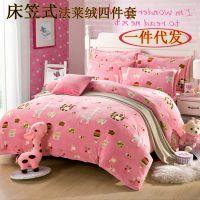 床上用品床笠法莱绒珊瑚绒四件套批发法兰绒卡通加厚床罩三四件套