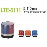 启晟 LTE-5111 LED常亮闪亮型警示灯交通路障灯岗亭信号灯机床指示灯