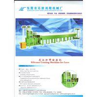 供应鸿程HB05全自动花边机硅胶涂层机涂布设备织带涂胶机300mm