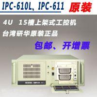 研华工控机IPC-610L IPC-510 IPC-610H上架式工控机工业主机嵌入式工控机
