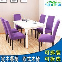实木餐椅 时尚酒店椅子 可拆洗可拆装 超柔绒布凳面 专利塑框设计
