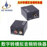 厂家直销 光纤转音频转换器 同轴转模拟音频切换器 光纤转换器