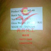 广州优势现货 台湾盘亚NP-40 原装进口NPE-40 PACC TX-40乳化剂