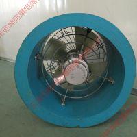 FBT35系列防爆防腐玻璃钢轴流风机壁式/管道式/岗位式/固定式厂家
