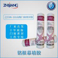 杭州之江中性硅酮门窗填缝防水密封胶JS-222 黑白灰透明古铜