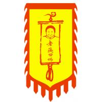 西安彩旗专业定做 厂家直销生产各种贡缎旗仿古旗广告宣传旗子