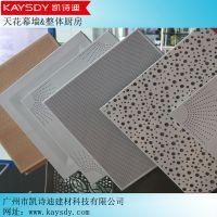 供应室内装饰吊顶天花/铝扣板天花/冲孔-平面方型铝扣板